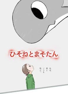 "Revelada nueva imagen promocional del anime ""Hisone to Masotan"""