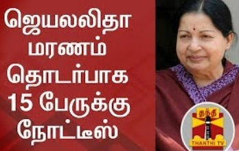 BREAKING | Notice issued to 15 over Jayalalithaa's Death – Retired Justice Arumugasamy