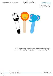 39 - هدية الى الاولياء :كتاب النشاط قص و لصق