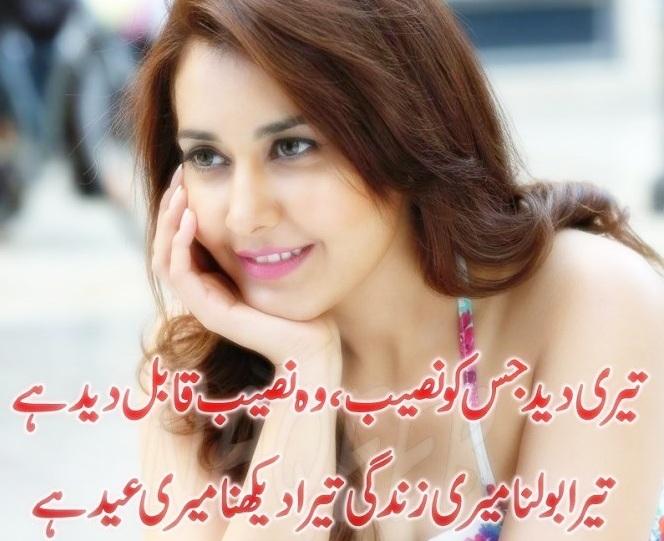 Eid mubarak poetry hamariwebine eid mubarak poetry m4hsunfo