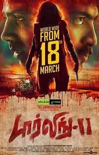Darling 2 (2016) Tamil Movie Download 300MB DVDSCR
