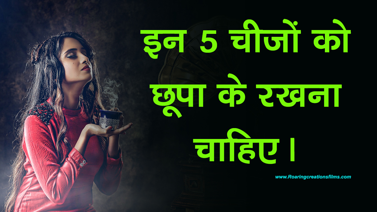 इन 5 चीजों को छूपा के रखना चाहिए। 5 Things Should be Kept Secretly in Hindi