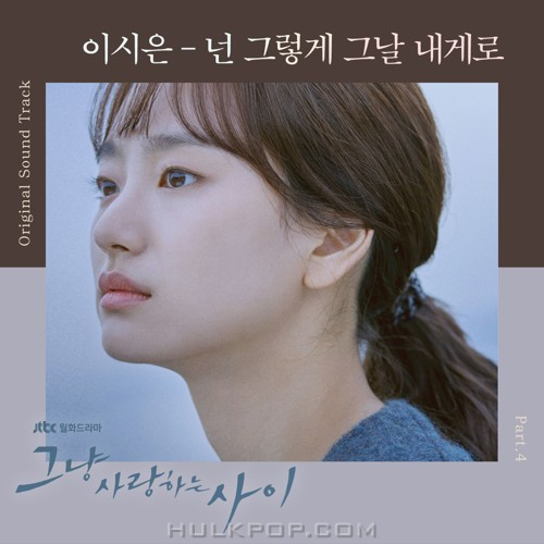 LEE SI EUN – Rain or Shine OST Part.4
