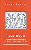 Оскар Хофман «Хорарная и медицинская астрология»