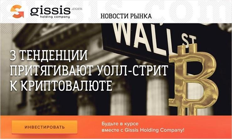 Новости от проекта от Gissis
