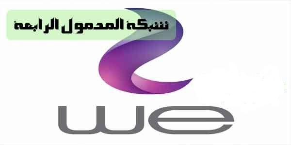 """قائمة اكواد المصرية للاتصالات WE للاشتراك في العروض والباقات من شبكة المحمول الرابعة """"WE"""""""