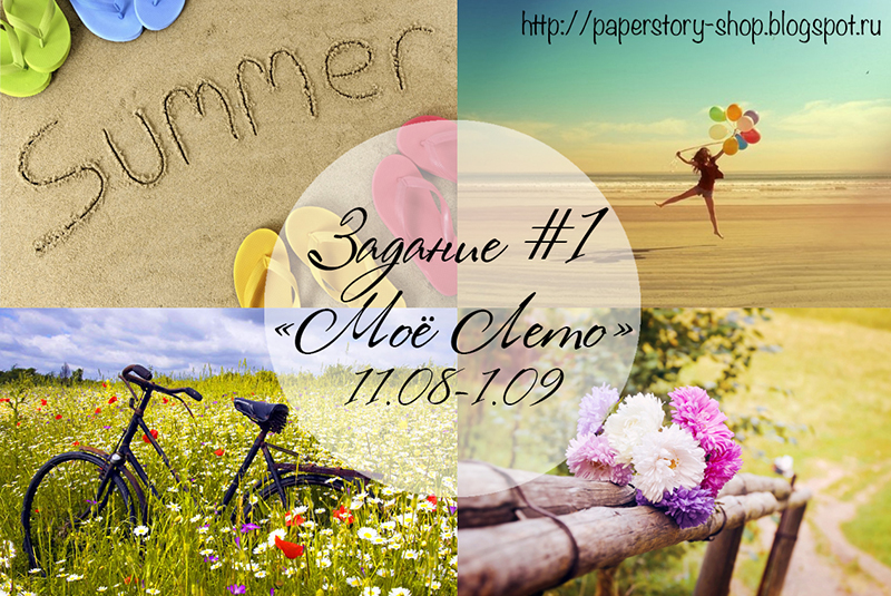 http://paperstory-shop.blogspot.ru/2014/08/blog-post_11.html