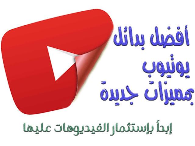 أفضل مواقع مجانية  بديلة ليوتيوب YouTube لمشاهدة المقاطع والبحث عن الفيديوهات