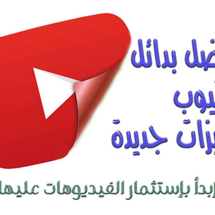00259c51f أفضل مواقع مجانية بديلة ليوتيوب YouTube لمشاهدة المقاطع والبحث عن الفيديوهات