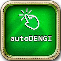 Заработок с AutoDENG