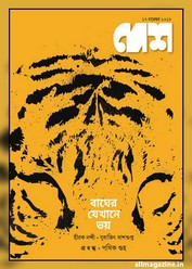 Desh Patrika 17 November 2018
