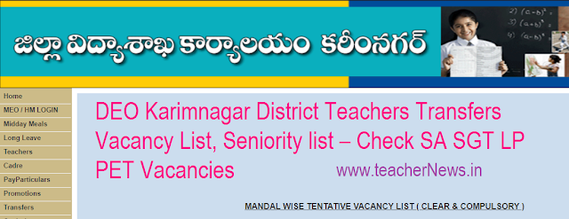 DEO Karimnagar District Teachers Transfers Vacancy List, Seniority list 2018 – Check SA SGT LP PET Vacancies