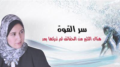 Self-strength and secrets of success by faith القوة الذاتية وأسرار النجاح بالإيمان