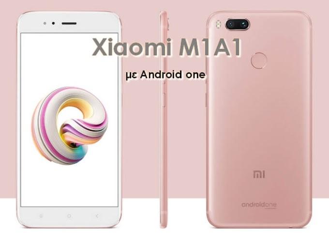 Xiaomi Mi A1 - Tο πρώτο κινητό με Android One, σε εξαιρετική τιμή (περιέχει κουπόνι)
