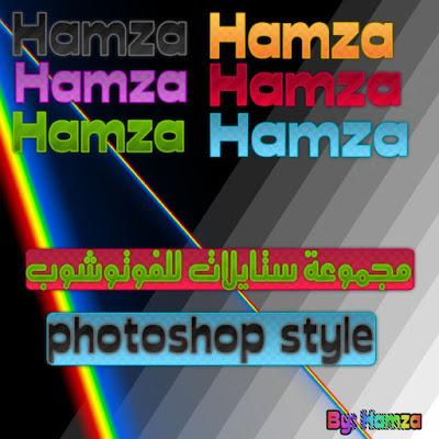 مجموعه ستايلات للفوتوشوب photoshop style تحميل مباشر