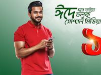 Robi 1GB Data at Tk. 89 for 7 days [Eid Offer]