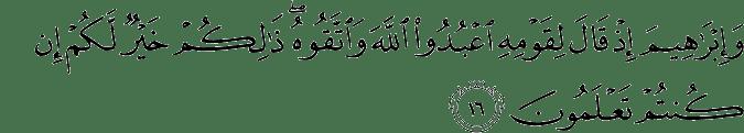Surat Al 'Ankabut Ayat 16