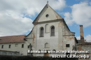 Йосифівський костел капуцинського монастиря в Олеську