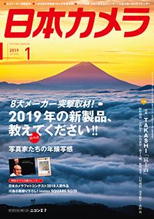Обложка журнала Nippon Camera