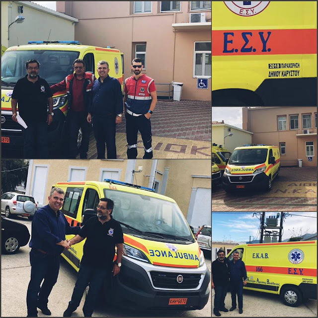 Ο Δήμος Καρύστου παραχώρησε σήμερα στο ΕΚΑΒ ένα πλήρως εξοπλισμένο ασθενοφόρο