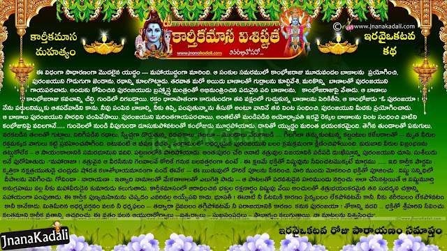 Kartheeka Puranam in Telugu, Kartheeka Masam Greetings in Telugu, Telugu Festivals information