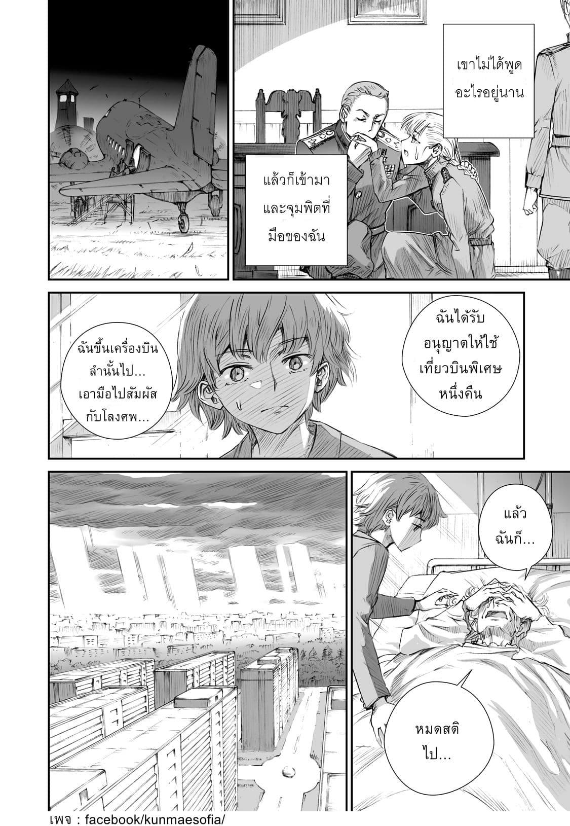 อ่านการ์ตูน Senso wa onna no kao o shite inai ตอนที่ 2 หน้าที่ 26