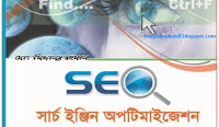 SEO: Search Engine Optimization By Mizanur Rahman