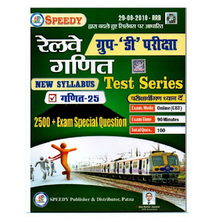 Speedy Railway Group 'D' Ganit New Syllabus Test Series (Hindi)