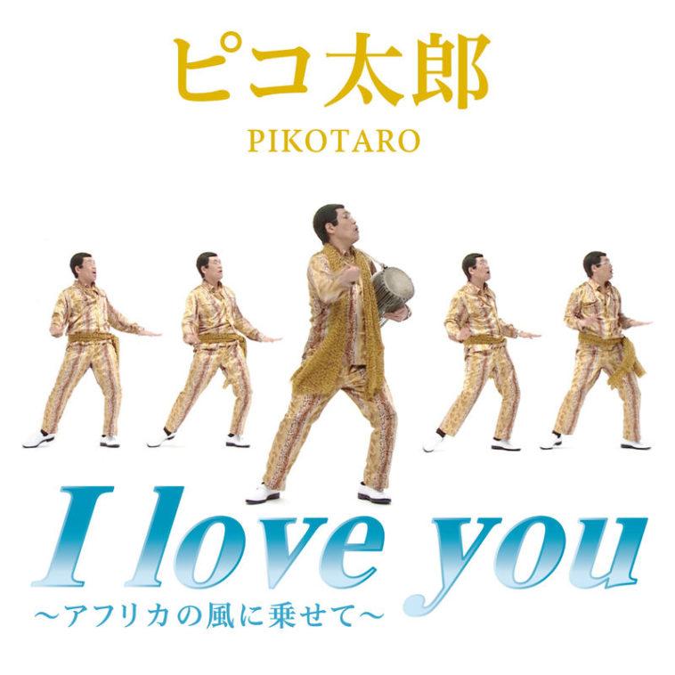 [Single] ピコ太郎 – I love you~アフリカの風に乗せて~ (2017.03.17/MP3/RAR)