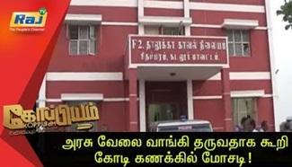Koppiyam 30-07-2018 Unmaiyum Pinnaniyum | Raj Television