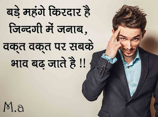 Fb Attitude Status king in Hindi for Boys