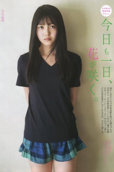 Shiori Kubo 久保史緒里, BOMB! 2019.10 (ボム 2019年10月号)