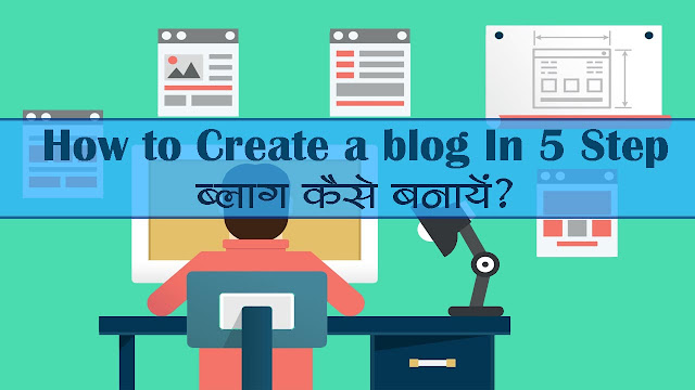 How-to-Create-a-Blog-in-Hindi