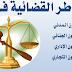دليل عملي يتعلق  بالمساطر القضائية في القضاء المدني والتجاري والإداري والجنائي والأسري (معد من طرف وزارة العدل والحريات)