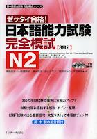 日本語能力試験 完全模試 N2  JLPT Kanzen Moshi N2
