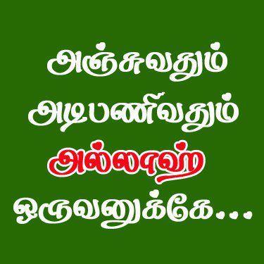 Tamil Muslim
