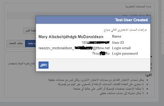 أنشاء حسابات فيسبوك وهمية عن طريق حسابك الأصلي