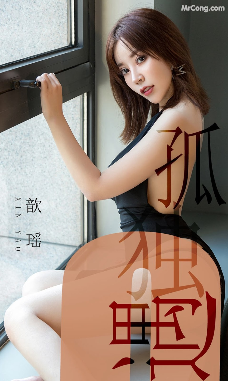 UGIRLS - Ai You Wu App No.1476: 歆 瑶 (35 pictures)