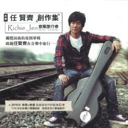 Richie Ren (Ren Xian Qi 任贤齐) - Ni Yuan Yi Wo Yuan Yi (你愿意我愿意)