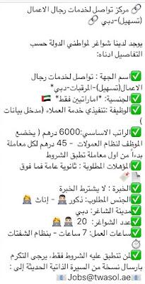 عدد 20 وظيفة شاغرة فى مركز تسهيل فى دبى براتب 6 الاف درهم شهريا + عمولة 45 درهم لكل معاملة