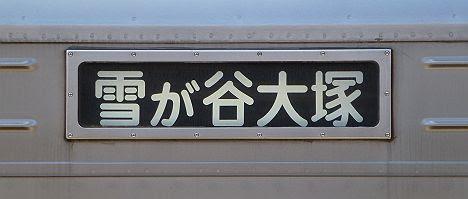 東京急行電鉄池上線 雪が谷大塚行き2 1000系幕車(2016.10消滅)