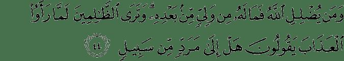 Surat Asy-Syura ayat 44