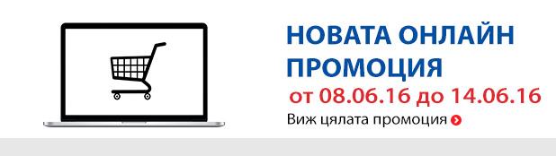 ТЕХНОПОЛИС Онлайн Промоции и Оферти от 08-14.06 2016