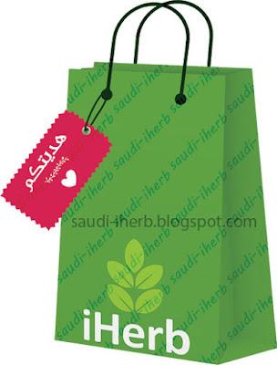 هدية iHerb منتجات مجانية