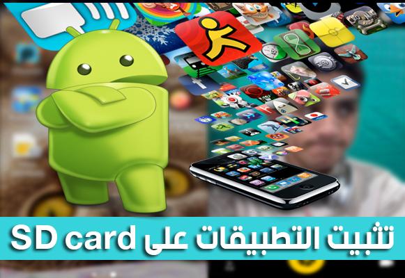 تثبيت تطبيقات apk على بطاقة ذاكرة خارجية SD Card بدون روت
