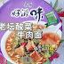 Um macarrão diferente e cheio de tempero, mas que não considerei muito saboroso... comendo 康师傅 好滋味 老坛酸菜 牛肉面 - Macarrão Instantâneo (Sabor Carne Bovina) em Empório Chinatown.