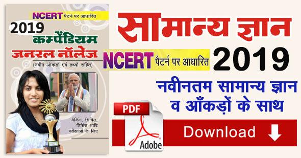 General Knowledge 2019 PDF in Hindi