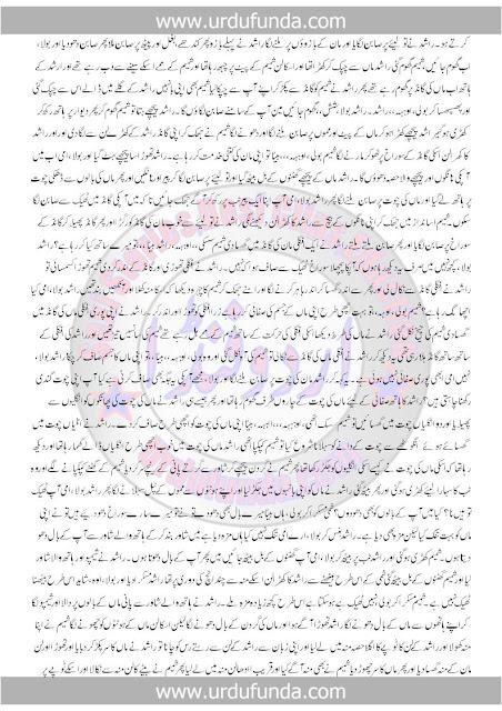 urdu fount ma fozia ki chudai pakistani sachi kahani ... |Urdu Font Gandi Kahaniyan