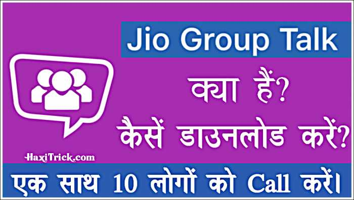 Jio Group Talk App Kya Hai Download Use Kaise Kare