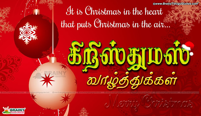 Best Christmas latest Quotes wallpapers in Tamil, Tamil Quotes, Tamil Latest Greetings